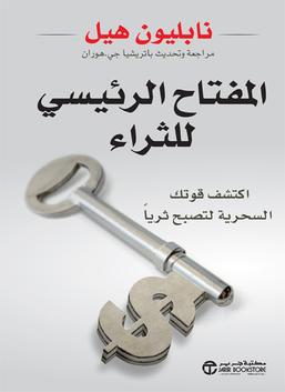 المفتاح الرئيسي للثراء - اكتشف قوتك السحرية لتصبح ثرياً