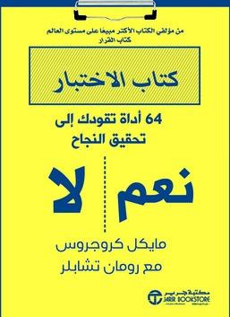 كتاب الاختبار