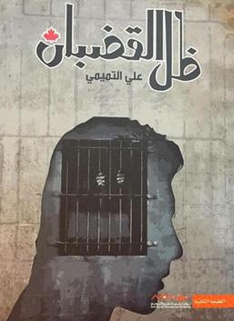 ظل القضبان