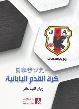 كرة القدم اليابانية