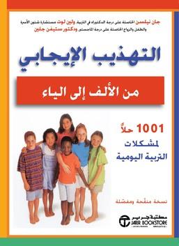 التهذيب الايجابي - من الألف الي الياء - 1001 حلا لمشكلات التربية اليومية