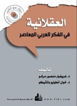 العقلانية في الفكر العربي المعاصر