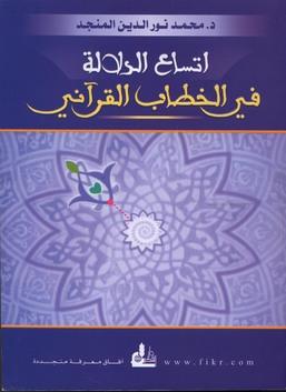 اتساع الدلالة في الخطاب القرآني