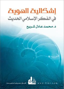 إشكالية الهوية في الفكر الإسلامي الحديث