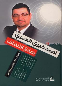 أحمد خيري العمري صانع الأنفاق