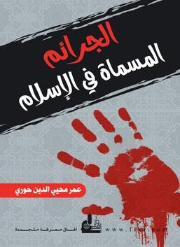 الجرائم المسماة في الإسلام
