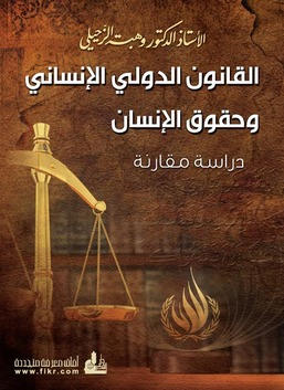 القانون الدولي الإنساني وحقوق الإنسان