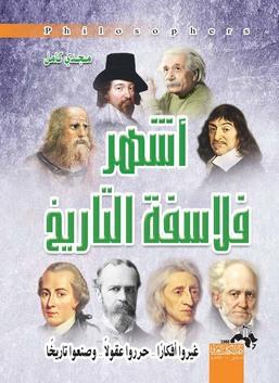 أشهر فلاسفة التاريخ