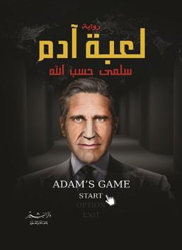 لعبة آدم