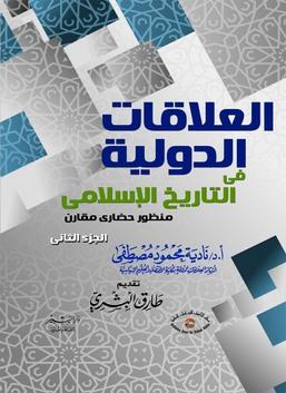 العلاقات الدولية في التاريخ الإسلامي (منظور حضاري مقارن) الجزء الثاني