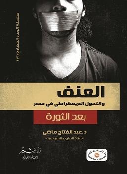العنف والتحول الديمقراطي في مصر