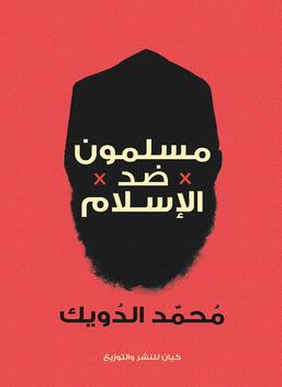 مسلمون ضد الإسلام