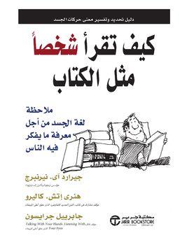 كيف تقرأ شخصاً مثل الكتاب