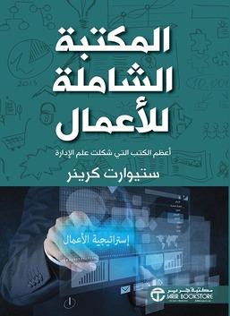 المكتبة الشاملة للأعمال - أعظم الكتب التي شكلت علم الإدارة