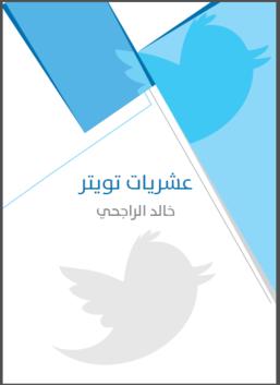 عشريات تويتر