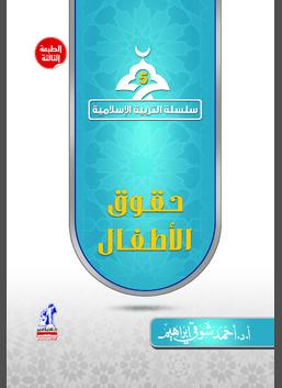 سلسلة التربية الاسلامية - حقوق الاطفال