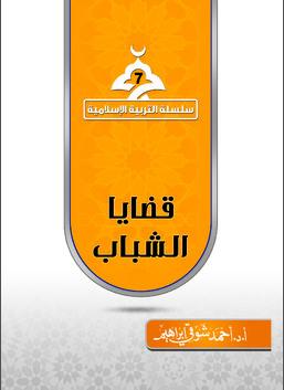 سلسلة التربية الاسلامية - قضايا الشباب