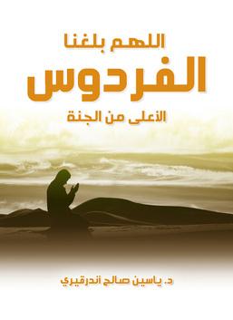 اللهم بلغنا الفردوس الأعلى من الجنة