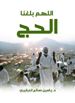 اللهم بلغنا الحج والعمرة