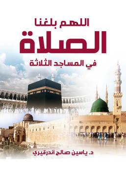 اللهم بلغنا الصلاة في المساجد الثلاثة