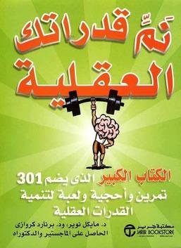 نم قدراتك العقلية - الكتاب الكبير الذي يضم 301 تمرين وأحجية ولعبة لتنمية القدرات العقلية