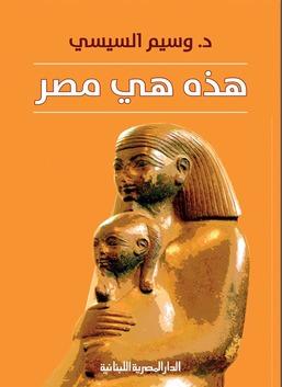 هذه هي مصر