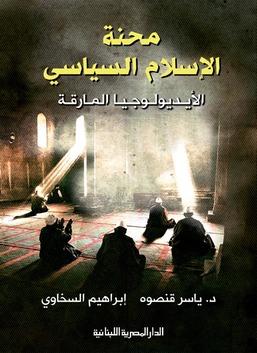 محنة الإسلام السياسي