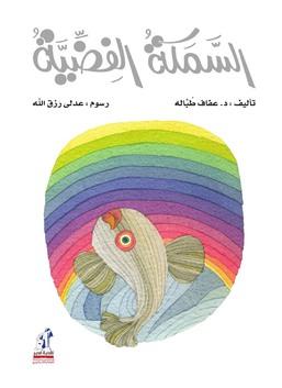 السمكة الفضية