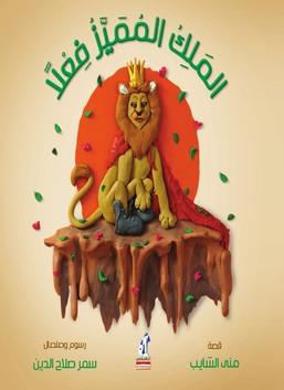 الملك المميز فعلاً
