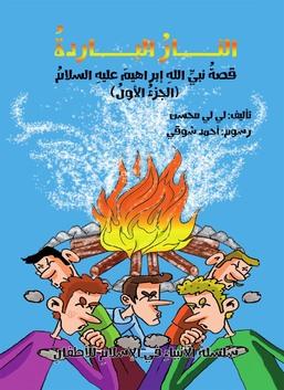 قصة النبي ابراهيم ج1 النار الباردة