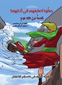 قصة النبي نوح