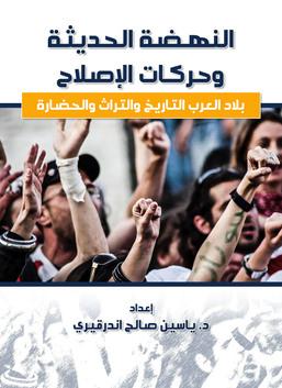 النهضة الحديثة وحركات الإصلاح