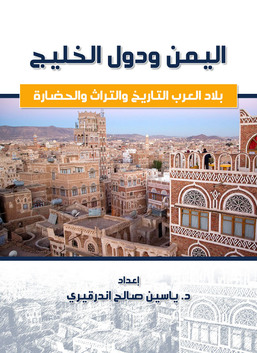 اليمن ودول الخليج