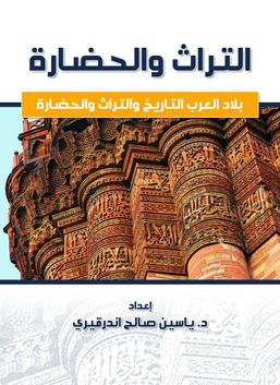 التراث والحضارة