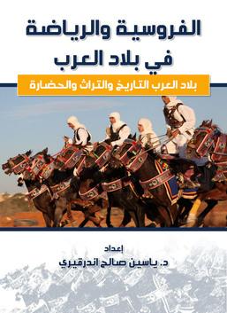 الفروسية والرياضة في بلاد العرب قديماً وحديثاً