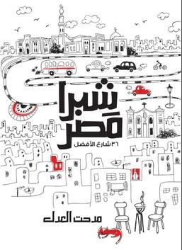 شبرا مصر