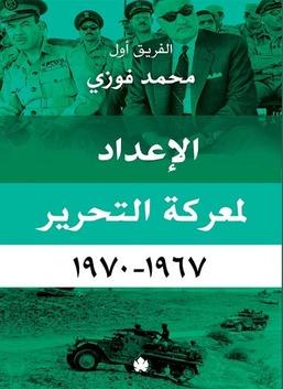 الإعداد لمعركة التحرير 1967-1970