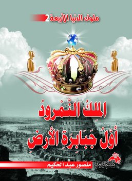 ملوك الدنيا الأربعة 2 - الملك النمرود أول جبابرة الأرض
