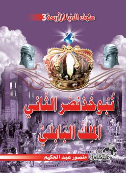 ملوك الدنيا الأربعة 3