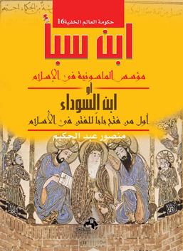 حكومة العالم الخفية ابن سبأ مؤسس الماسونية في الإسلام أو ابن السوداء ج 16