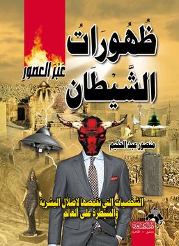 ظهورات الشيطان...عبر العصور