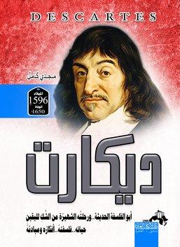 ديكارت - ابوالفلسفة الحديثة ورحلتة الشهيرة من الشك لليقين