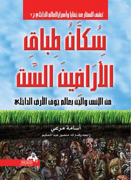 سكان طباق الاراضين الست سلسلة كشف الستار ج2