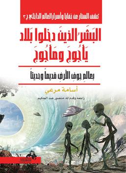البشر الذين دخلوا بلاد يأجوج ومأجوج سلسلة كشف الستار ج 3