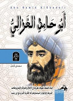 أبو حامد الغزالي .. درة تاج الحضارة الاسلامية