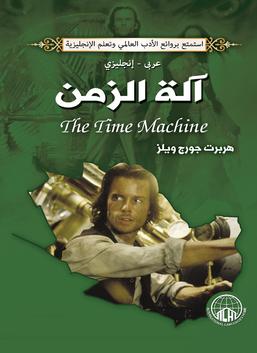 الة الزمن (عربي - إنجليزي)