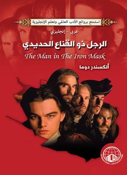 الرجل ذو القناع الحديدي (عربي - إنجليزي)