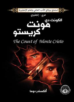 الكونت دي مونت كريستو (عربي - إنجليزي)