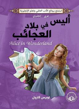 مغامرات اليس في بلاد العجائب (عربي - إنجليزي)