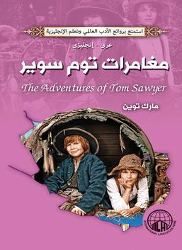 مغامرات توم سوير (عربي - إنجليزي)
